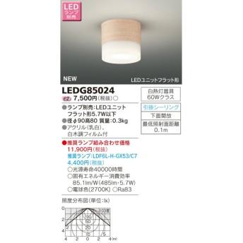 TOSHIBA 東芝ライテック LED小形シーリングライト LEDG85024