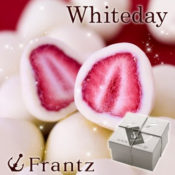 ホワイトデー お返し お菓子 チョコ チョコレート 2019 神戸苺トリュフ(白箱)