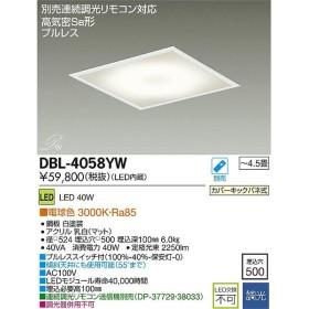 DAIKO 大光電機 LED埋込ベースライト DBL-4058YW