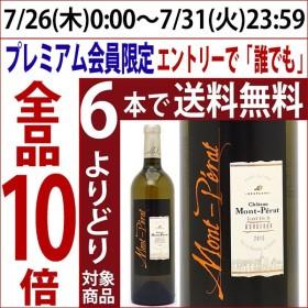 よりどり6本で送料無料 シャトー モンペラ ブラン 2013 12本ご購入でワイン木箱付き 750ml AOCボルドー 白ワイン コク辛口 ^ANDE1113^
