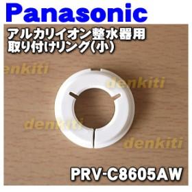 PRV-C8605AW ナショナル パナソニック アルカリ整水器 用の 取り付けリング ★ National Panasonic 蛇口のパイプ径が16mmの場合