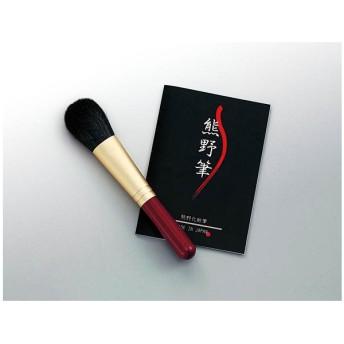 送料無料 筆の心 熊野筆チークブラシ KFI-30R