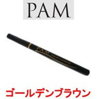 PAM リキッドアイブロウ ゴールデンブラウン - 定形外送料無料 -wp