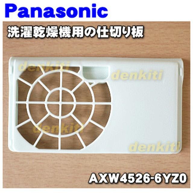AXW4526-6YZ0 ナショナル パナソニック ドラム式洗濯乾燥機 用の 仕切り板 ★ National Panasonic