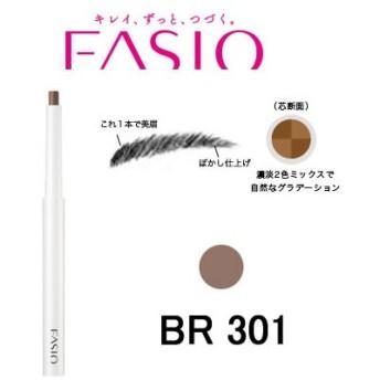 コーセー ファシオ パウダー アイブロウ ペンシル BR301 - 定形外送料無料 -wp