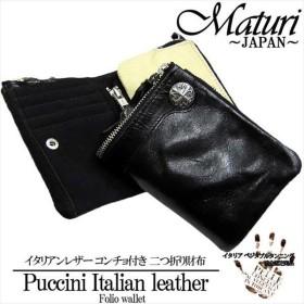 Maturi マトゥーリ プッチーニ イタリアンレザー コンチョ付 二つ折り財布 MR-022 黒 新品