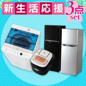 2018新生活家電セット 2ドア冷凍冷蔵庫138L・洗濯機4.5kg・炊飯器 3点セット 家電 セット 一人暮らし おすすめ 単身  (D)