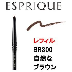 エスプリーク ジェルペンシル アイライナー レフィル BR300 自然なブラウン コーセー - 定形外送料無料 -wp