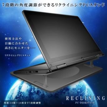 リクライニング PC パソコン スタンド 7段階 角度調節 負担軽減 16度 PC 姿勢 KZ-RIKUPC 即納