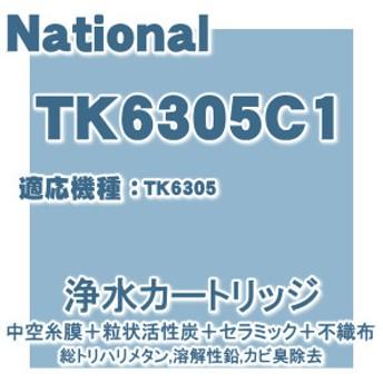 TK6305C1 ナショナル パナソニック アルカリイオン 整水器 用の 交換カートリッジ ★ National Panasonic