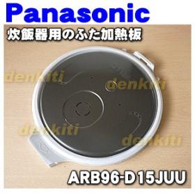 ARB96-D15JUU ナショナル パナソニック 炊飯器 用の ふた 加熱板 ★ National Panasonic