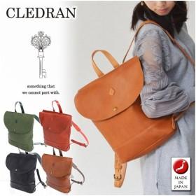 クレドラン CLEDRAN リュックサック デイパック AMO アモ cl2323