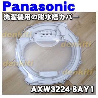 AXW3224-8AY1 ナショナル パナソニック 洗濯機 用の 脱水槽カバー ★ National Panasonic