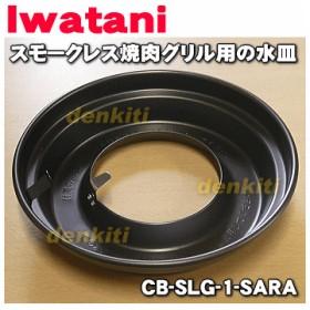 CB-SLG-1-SARA 【即納!】 ◇ イワタニ スモークレス焼肉グリル やきまる 用の 水皿 ★ Iwatani 岩谷