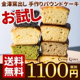 お試し スイーツ お菓子 送料無料 クリエグリエ 手作りパウンドケーキ 250g×1個