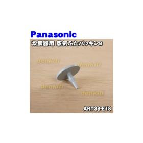ナショナル パナソニック 炊飯器 用の 蒸気ふたパッキンB ★ National Panasonic ART33-E18