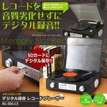 メモリスロット付 デジタル録音 レコード プレーヤー レコード音源をデジタル変換 ステレオスピーカー内蔵 SDカード USB 対応 EL-30113