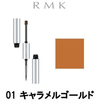 Wアイブロウカラーズ 01 キャラメルゴールド RMK ( アールエムケー / ルミコ / アイブロー ) - 定形外送料無料 -wp