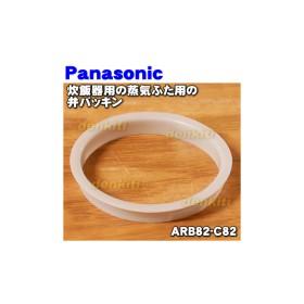 ナショナル パナソニック 炊飯器 用の 蒸気ふた用 弁パッキン ★ National Panasonic ARB82-C82