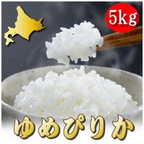 特Aランク品 米 ゆめぴりか 北海道産 27年度産 新米 ユメピリカ 5kg 産地直送