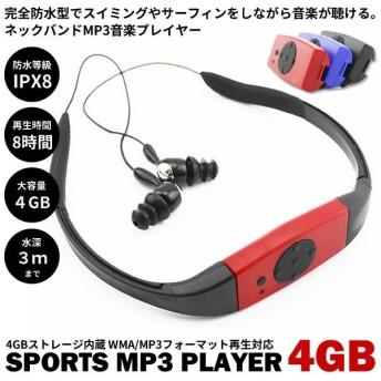 防水 MP3プレイヤー 完全防水型 プール 音楽プレイヤー 防水等級 IPX8 水中 3m KZ-JAXMP3 即納