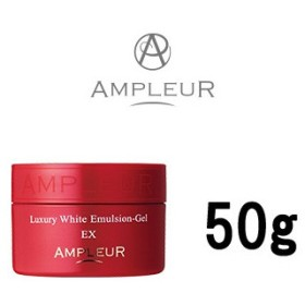 アンプルール ラグジュアリーホワイト エマルジョンゲル EX スモール 50g - 定形外送料無料 -wp