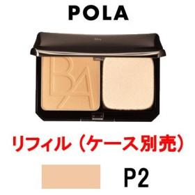 POLA ポーラ B.A ザ パウダリィファンデーション リフィル / ケース 別売 P2 SPF15 ・ PA+++ - 送料無料 -wp 北海道・沖縄を除く