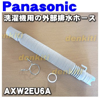 AXW2EU6A ナショナル パナソニック 洗濯機 用の 外部排水ホース 33〜84cm ★ National Panasonic