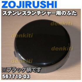 567710-03 象印 ステンレスランチジャー 用の ふた ★ ZOJIRUSHI ※色はブラックです。