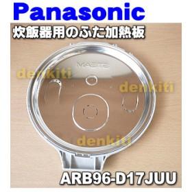 ARB96-D17JUU ナショナル パナソニック 炊飯器 用の ふた 加熱板 ★ National Panasonic