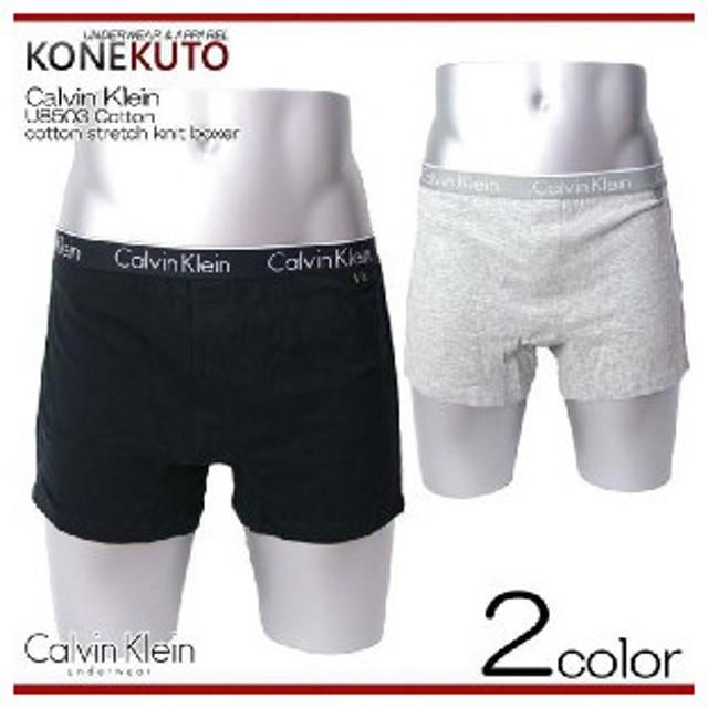 【カルバンクライン/Calvin Klein】 トランクス cotton stretch knit boxer U8503  カルバンクライン トランクス メンズ下着