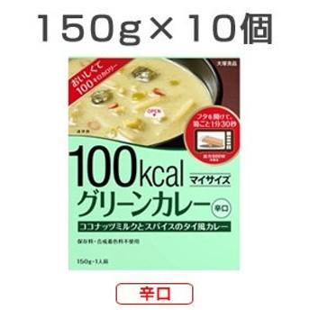 10食セット マイサイズ グリーンカレー 辛口 150g×10食 1セット レトルトカレー レトルト食品 大塚食品