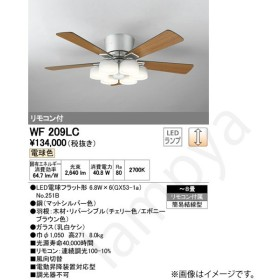 LEDシーリングファン WF209LC(WF 209LC) オーデリック