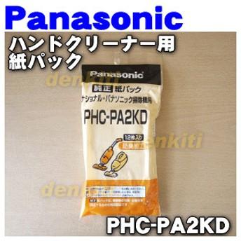 PHC-PA2KD ナショナル パナソニック ハンドクリーナー 用の 純正パックフィルター ( 防臭加工 ) ★● National Panasonic