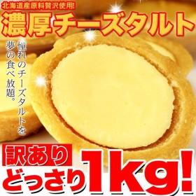 リニューアル 【訳あり】濃厚チーズタルトどっさり1kg