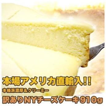 訳あり 本場NYの濃厚NYチーズケーキ プレーン冷凍便