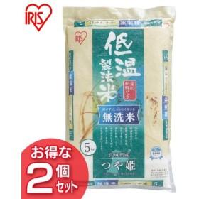 米 お米 10キロ 5キロ×2袋 低温製法米 無洗米 宮城県産 つや姫 10kg (5kg×2) アイリスオーヤマ 米 ごはん うるち米 精白米