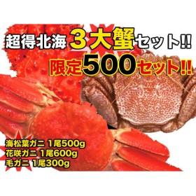 北海三大かにセット 北海松葉ガニ 1尾500g、花咲ガニ 1尾600g、毛ガニ 1尾300g BCN006