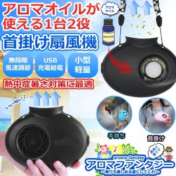 アロマファンタジー 首かけ扇風機 アロマ 携帯扇風機 手持ち ハンディ 小型 香り 癒し ストラップ 熱中症 暑さ 対策 防止 ブラック 黒 AROFANTA-BK