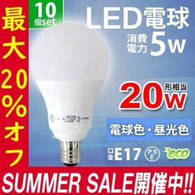 LED電球 e17 20W相当 電球色 昼光色 消費電力5W LEDライト 10個セット