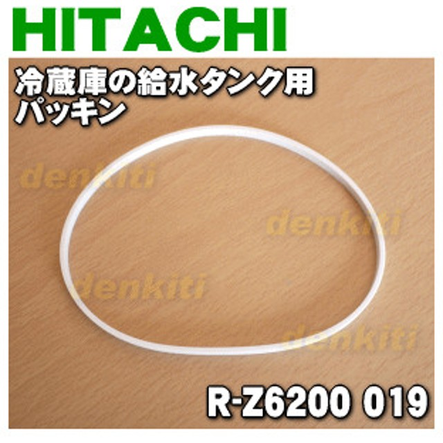 R-Z6200019 日立 冷蔵庫 用の 給水タンク の パッキン (パッキング) ★ HITACHI