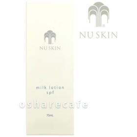 ニュースキン ミルク ローション SPF 100ml [乳液] Nu Skin Milk Lotion SPF15・PA++ [UV/日焼け止め](TN105-1)