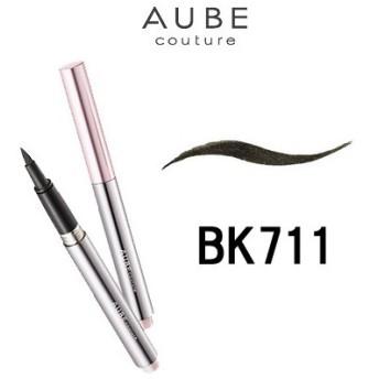 デザイニングリキッドアイライナー BK711 花王 ソフィーナ オーブ クチュール ( AUBE / ブラック / 黒 ) - 定形外送料無料 -wp