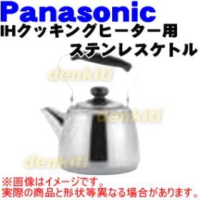 AD-KZ84F28 ナショナル パナソニック IHクッキングヒーター 用の ステンレスケトル ★ National Panasonic