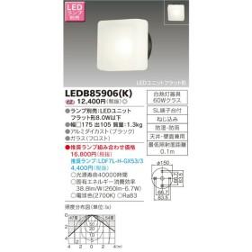 TOSHIBA 東芝ライテック LEDアウトドアブラケット LEDB85906 K