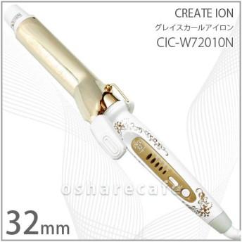 [海外兼用]クレイツイオン CIC-W72010N グレイスカールアイロン32mm[カールアイロン][送料無料]