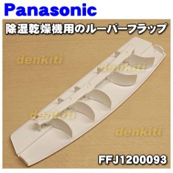 FFJ1200093 ナショナル パナソニック 除湿乾燥機 用の ルーバーフラップ ★ National Panasonic