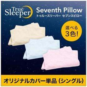 トゥルースリーパー セブンスピロー オリジナルカバー (シングル )選べる3色 ショップジャパン 低反発 まくら 寝具