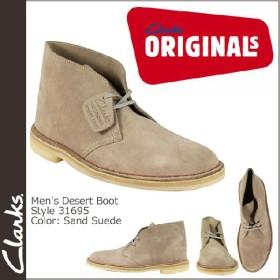 クラークス オリジナルズ Clarks ORIGINALS デザートブーツ サンド 31695 DESERT BOOT スエード クレープソール メンズ スウェード