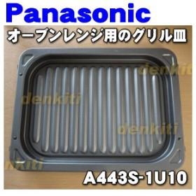 A443S-1U10 ナショナル パナソニック オーブンレンジ 用の グリル皿 ★ National Panasonic